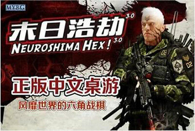 93 Popular as sanguosha 三国杀【末日浩劫】Neuroshima Hex 中文版 Party Boardgame FREESHIPPING