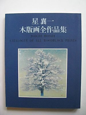 Joichi Hoshi - Catalogue of all Woodblock Prints - 1985 - RARE and Out of Print