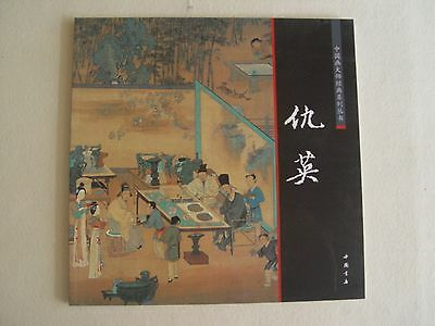 Chinese Brush Ink Art Painting Sumi-e Qiu Ying 仇英 Beauty Characters Scenery Book