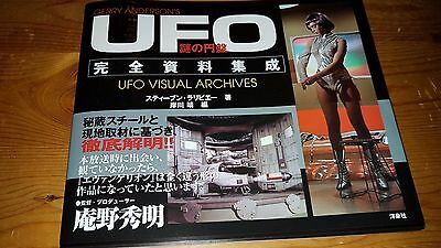 Gerry Andersons Ufo - The Visual Archives - Japanese Book
