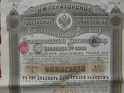1890 IMPERIAL Russian GOVERNMENT CONSOLIDATED RAILROAD 125 Rbl GOLD BOND RUSSIA