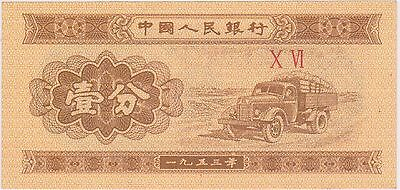 (NI-51) 1953 China 1 FEN bank note (A)