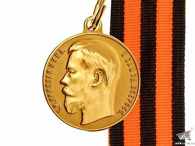 Russian Imperial St. George Medal For Bravery 1, 2, 3, 4 Class, Replica