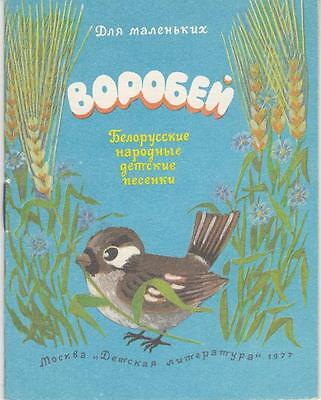 Russian Children Book sparrow Vintage Old 1976