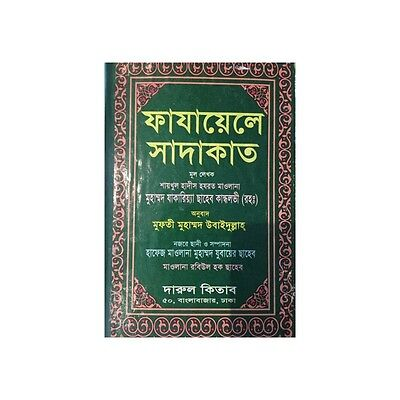 Faza'ale Sadakat Bangla Tablig islamic book