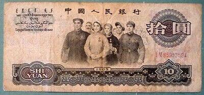 CHINA, 10 YUAN NOTE , P 879 b, ISSUED 1965, TWO ROMAN NUMERALS