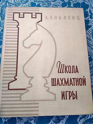 1976 Russian USSR Soviet Vintage Chess Book The School of Chess Game Rare