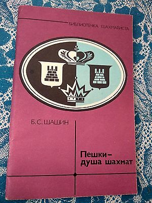 1982 Vintage Chess Book in Russian - Pawns are the Heart of Chess by Shashin