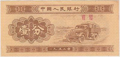 (N2-31) 1953 China 1 FEN bank note (C)