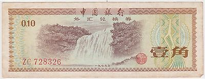 (N2-35) 1990 China 10 FEN bank note (G)