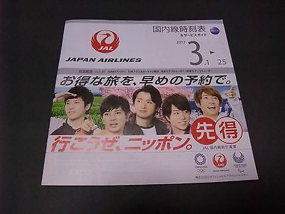 JAL Japan Airlines 2017 March Domestic Timetable Flight Schedule 3/1/17 NEW
