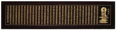 "Chinese Classical Bamboo Scroll Slips Famous""Great Compassion Mantra""Calligraphy"