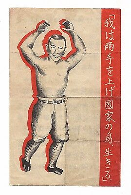 Old Wwii Authentic American Propaganda Drop Leaflet Dropped On Japanese Troops