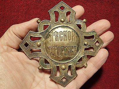 Scarce Large Original Antique Badge Forest Guard Ranger Imperial Russia Russian