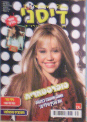 Miley Cyrus > on cover ISRAEL HEBREW MAGAZINE #4 Hannah Montana