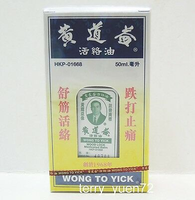 Wong To Yick 黃道益活絡油 Wood Lock Medicated Balm Pain Relief Oil 50ml