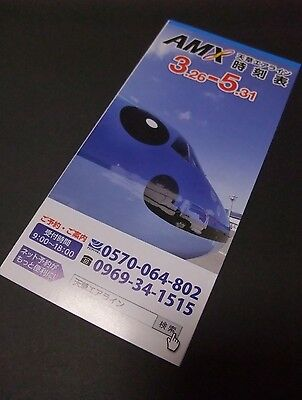 Japan AMX Amakusa Airlines 2017 March Timetable Flight Schedule 3/26/17 NEW