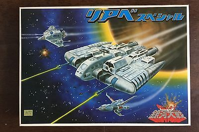 Rare! Message from space LIABE Special 1/160 plastic model kit  BANDAI JAPAN