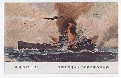 "Ww2 Japan Navy Propaganda Pc ""navy Bombers Attacking Hms Prince Of Wales"" 1941"
