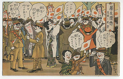 """Wwii Japan Propaganda Comic Pc """"soldier's Departure To Battle"""" Farewell Ceremony"""