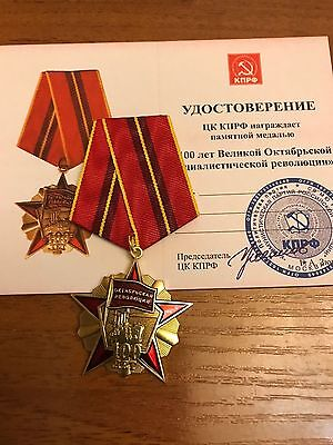 Medal of the Communist Party 100 years of the Great October Revolution