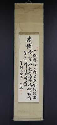 JAPANESE HANGING SCROLL ART Calligraphy  Asian antique  #E5893