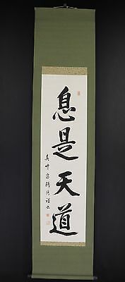 JAPANESE HANGING SCROLL ART Calligraphy  Asian antique  #E5895