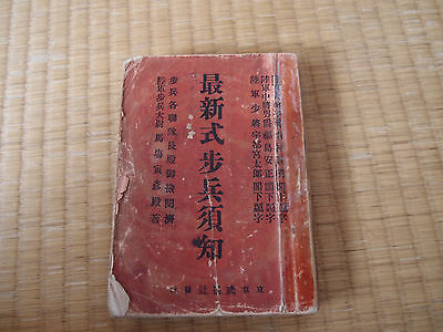 1914 Japanese Army infantry textbook