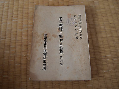 WW2 Japanese Army Infantry textbook(Automatic cannon) Volume 6