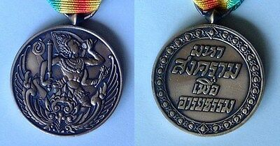 A COPY of the WWI Victory Medal for SIAM