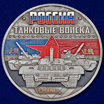 Russian Challenge coin - armored tank forces - Russian army tank troops - ARMATA