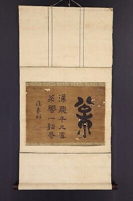JAPANESE HANGING SCROLL ART Calligraphy  Asian antique  #E6042