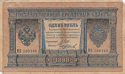 1909/1898 Russian Roubles Note