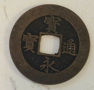 """""""1707 Japan 10 Mon """" Copper Or Brass  Coin Vf Condition"""
