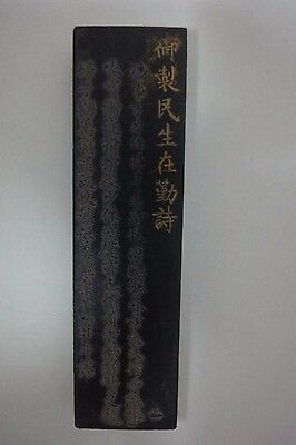 Quality Rare Old Chinese Ink Stick Marked CaoSuGong Collection