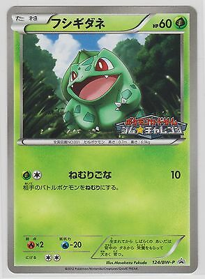 Japanese Bulbasaur Gym Challenge 2012 Promo 124/BW-P Pokemon Card MINT