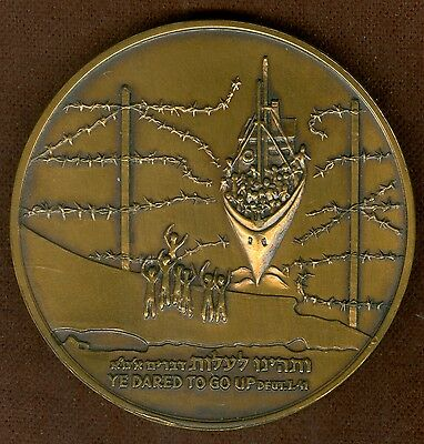 1964 Israeli Medal to Commemorate the 30th Anniversary of First Immigrant Runner