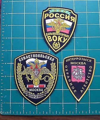 Russian Army Moscow Russia Military 3 Patch Set Lot