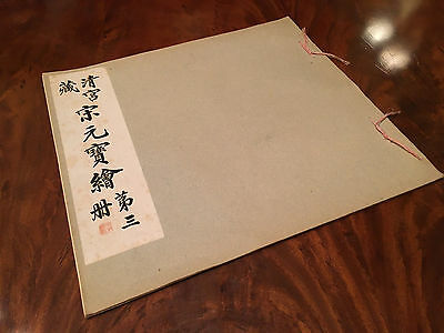 A Rare and Important Antique Print Album of Chinese Paintings #2.