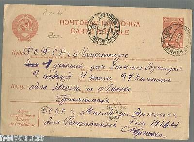 Old Russia (USSR) Open Letter №9