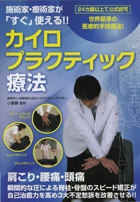 Takeshi Ogura Chiropractic Therapy Immediately Practitioner House DVD #Tracking