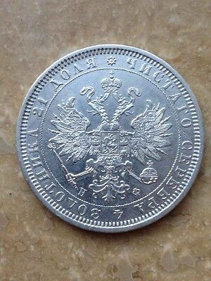 1878 1 RUBLE ( alexander 2 II imperial rouble coin russian russia рубль )