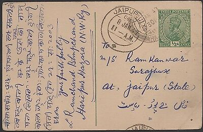 "1947 India prepaid postcard, ""Jaipur City"""