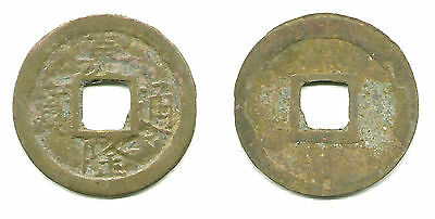 ANNAM - Gia Long, 1802-1819, 1 Van - Hartill #25.35