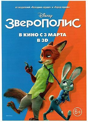 Zootopia (2016) Disney Movie poster Lobby Cards in Russian