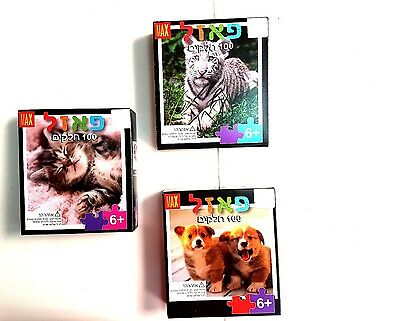 3 puzzles with Cat, Dog, Tiger. Suitable for 6+ , 100 parts, 23.19 xm X 26.35 cm
