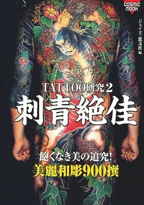 Tattoo japan BOOK