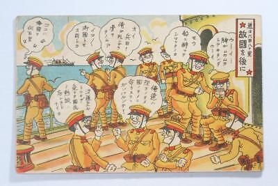 """WW2 Military Japan Army COMIC PC """" Sailing from Home town """" D02 Onodera"""