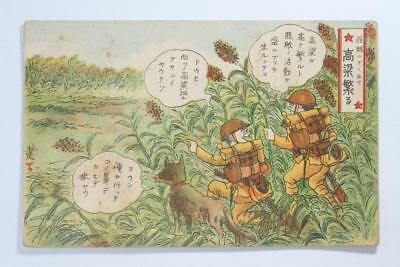 WW2 Military Japan Army COMIC PC Scouting in the corns D07 Onodera