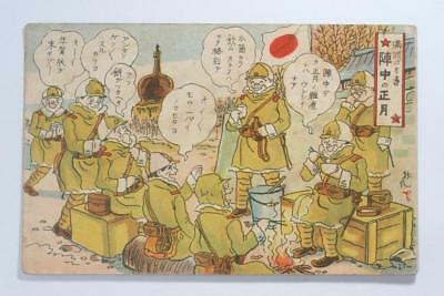 WW2 Military Japan Army COMIC PC Happy New Year in front line D17 Onodera